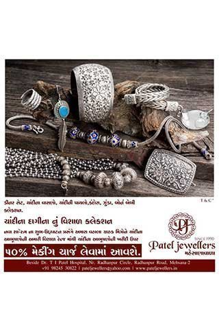 http://pateljewellers.in/Patel Jeweller Grand Opening Silver Offer