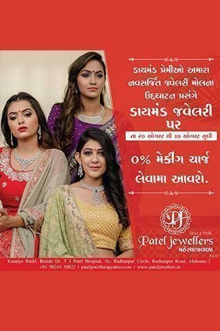 http://pateljewellers.in/Patel Jewellers Opening Offer For Gold